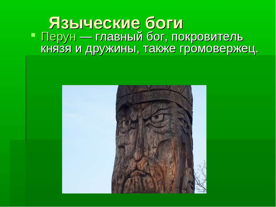 Языческие боги Перун— главный бог, покровитель князя и дружины, также громов...