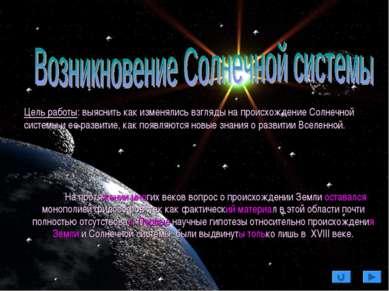 На протяжении многих веков вопрос о происхождении Земли оставался монополией ...