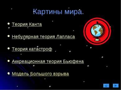 Картины мира. Теория Канта Небулярная теория Лапласа Теория катастроф Аккреац...