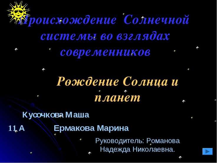 11 А Происхождение Солнечной системы во взглядах современников Кусочкова Маша...