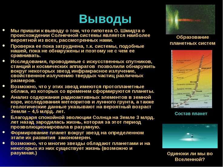 Выводы Мы пришли к выводу о том, что гипотеза О. Шмидта о происхождении Солне...