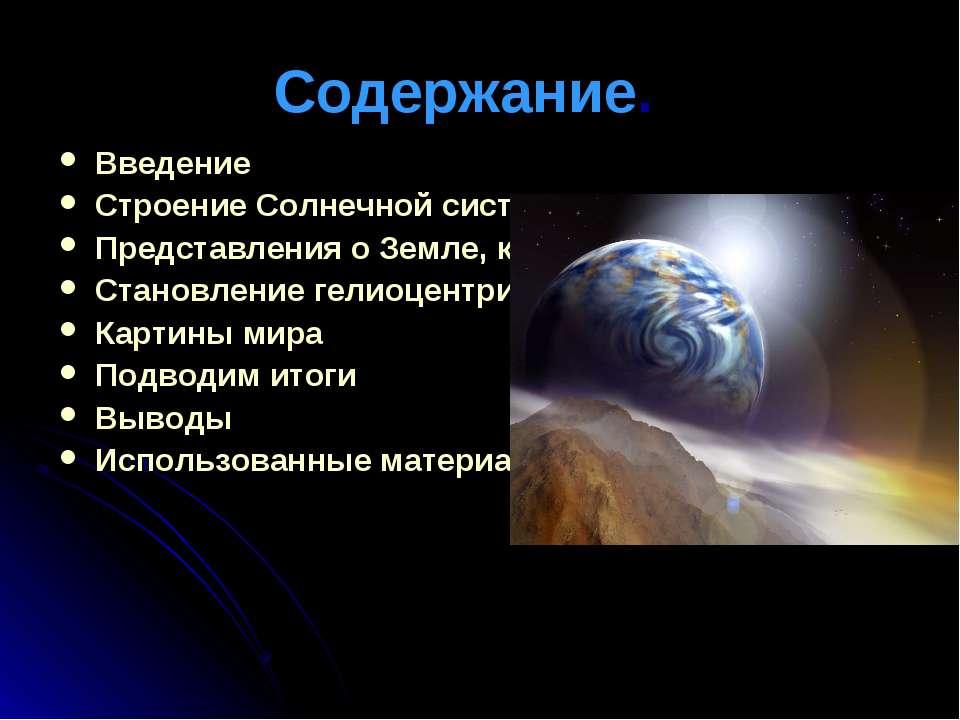 Содержание. Введение Строение Солнечной системы Представления о Земле, как о ...