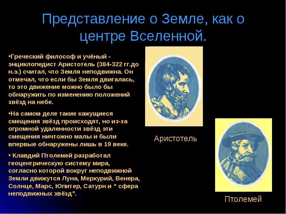 Представление о Земле, как о центре Вселенной. Греческий философ и учёный - э...