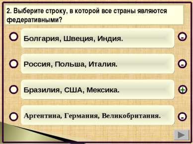 2. Выберите строку, в которой все страны являются федеративными? Болгария, Шв...
