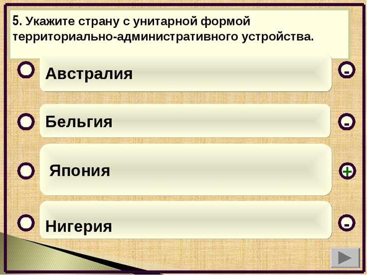 5. Укажите страну с унитарной формой территориально-административного устройс...