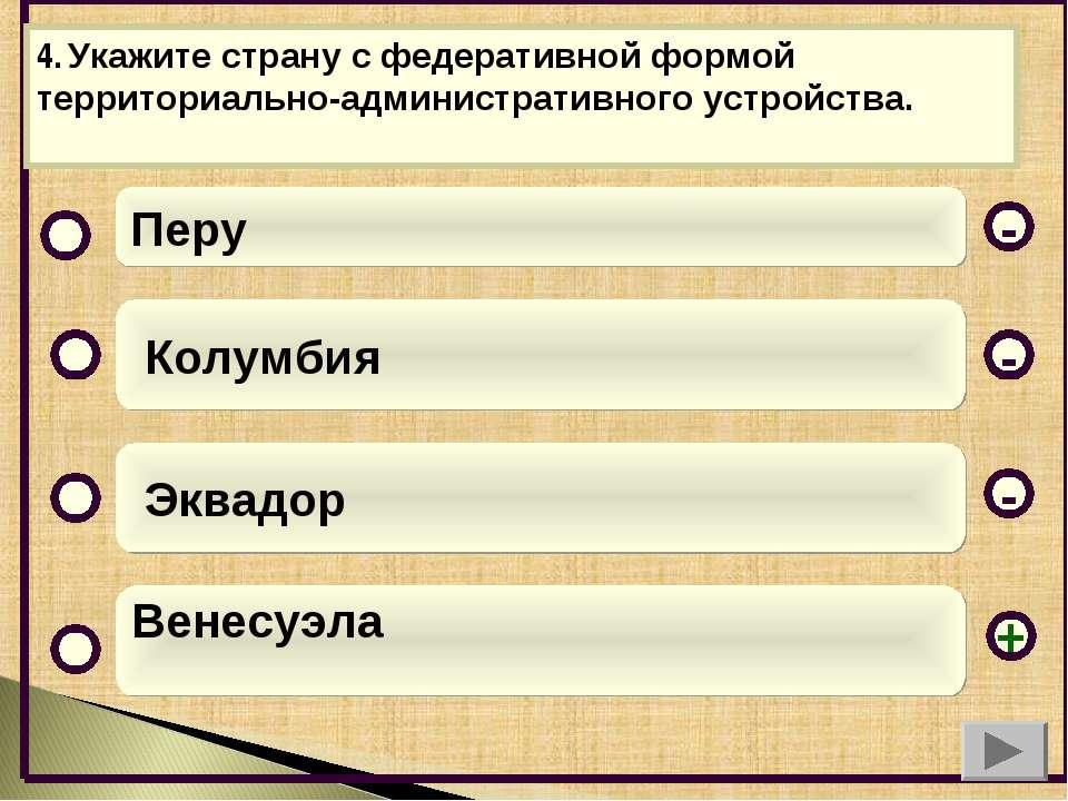 4. Укажите страну с федеративной формой территориально-административного устр...