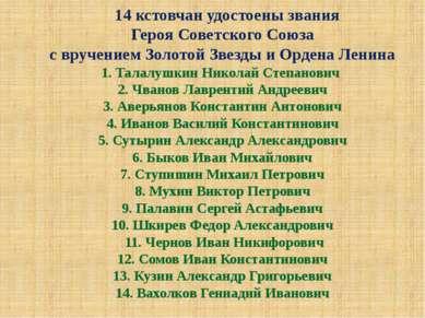 14 кстовчан удостоены звания Героя Советского Союза с вручением Золотой Звезд...