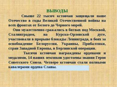 ВЫВОДЫ Свыше 22 тысяч кстовчан защищали наше Отечество в годы Великой Отечест...