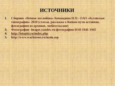 ИСТОЧНИКИ Сборник «Вечное эхо войны» Командина И.П.- ОАО «Кстовская типографи...