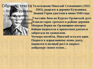 Талалушкин Николай Степанович (1922-1943), родился в деревне Кузьминка. Звани...