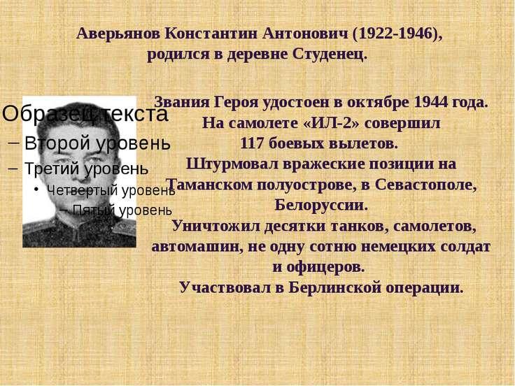 Звания Героя удостоен в октябре 1944 года. На самолете «ИЛ-2» совершил 117 бо...