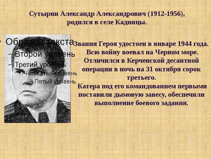Звания Героя удостоен в январе 1944 года. Всю войну воевал на Черном море. От...