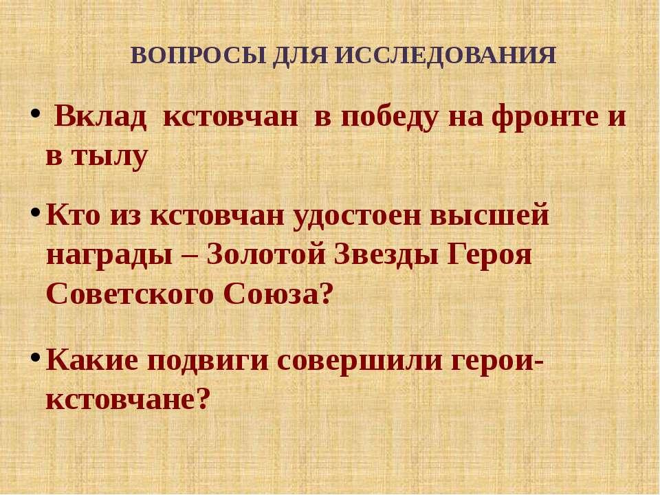 Вклад кстовчан в победу на фронте и в тылу Кто из кстовчан удостоен высшей на...