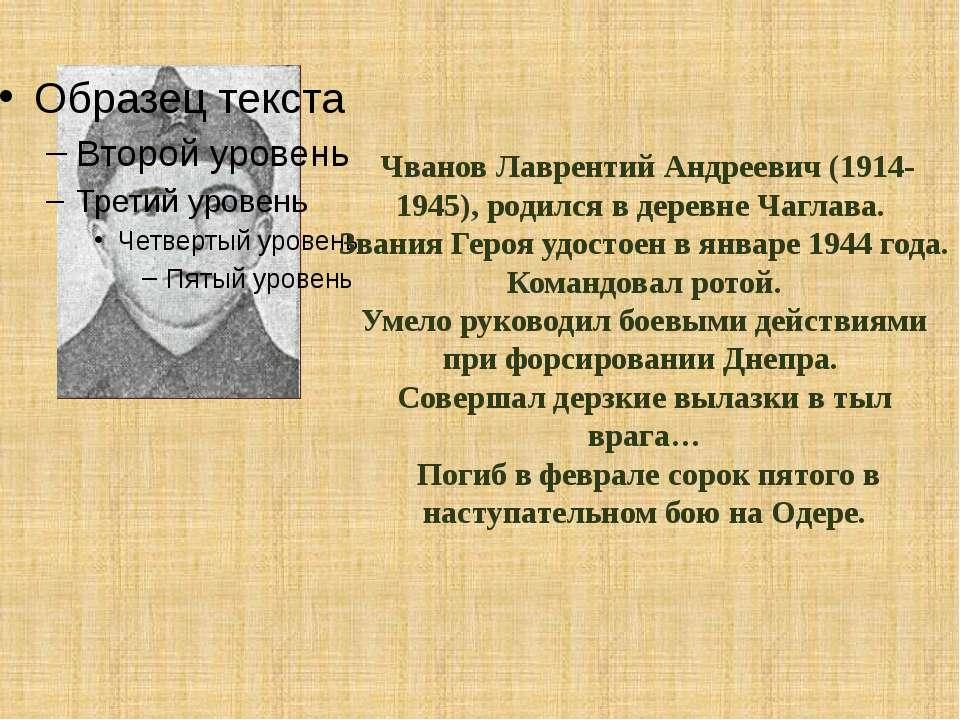 Чванов Лаврентий Андреевич (1914-1945), родился в деревне Чаглава. Звания Гер...