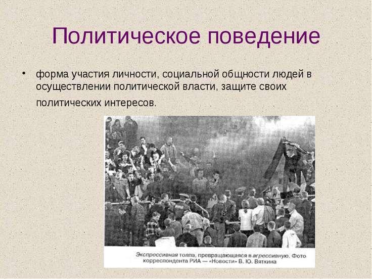 Политическое поведение форма участия личности, социальной общности людей в ос...