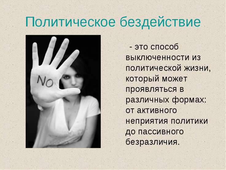 Политическое бездействие - это способ выключенности из политической жизни, ко...