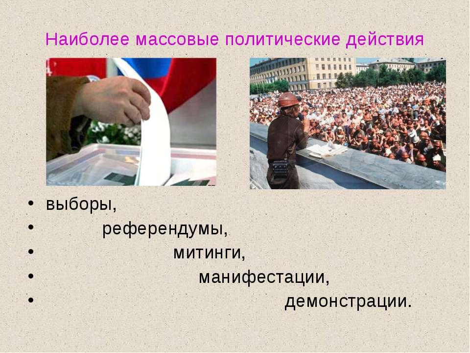 Наиболее массовые политические действия выборы, референдумы, митинги, манифес...