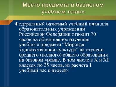 Федеральный базисный учебный план для образовательных учреждений Российской Ф...