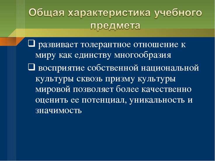 развивает толерантное отношение к миру как единству многообразия восприятие с...