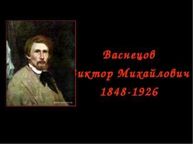 Васнецов Виктор Михайлович 1848-1926