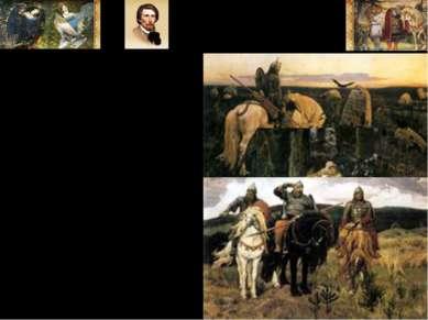 Картины из былин и сказок начаты уже позднее Первая картина «Витязь на распут...