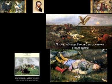 Несколько картин объединяет одна тема, посвящённая «Слову о полку Игореве»...