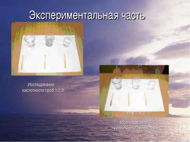 Экспериментальная часть Исследование кислотности проб 1,2,3 Исследование кисл...