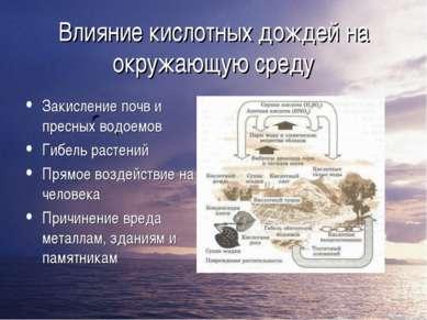 Влияние кислотных дождей на окружающую среду Закисление почв и пресных водоем...