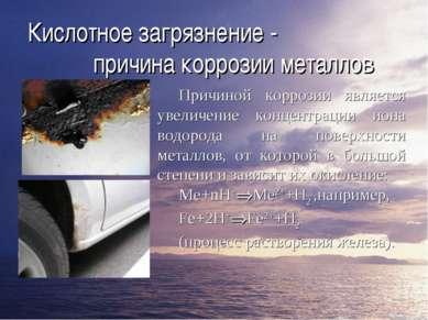Кислотное загрязнение - причина коррозии металлов Причиной коррозии является ...