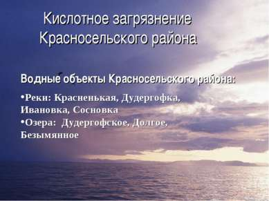 Кислотное загрязнение Красносельского района Водные объекты Красносельского р...