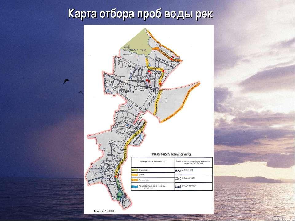 Карта отбора проб воды рек