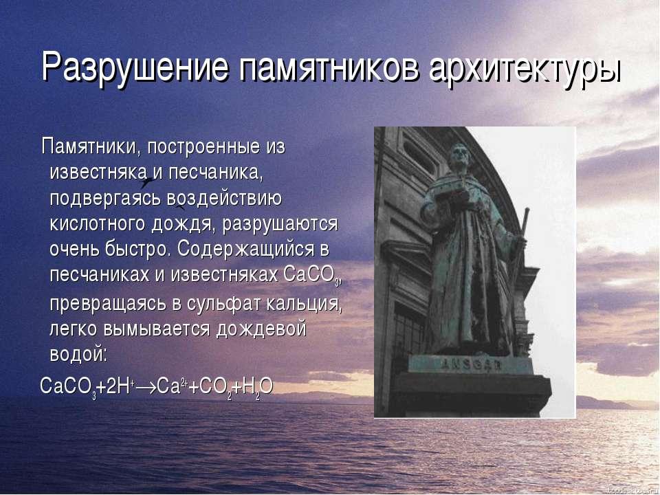 Разрушение памятников архитектуры Памятники, построенные из известняка и песч...