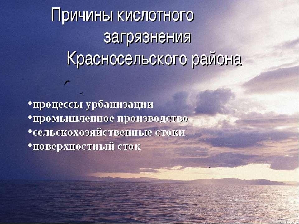 Причины кислотного загрязнения Красносельского района процессы урбанизации пр...