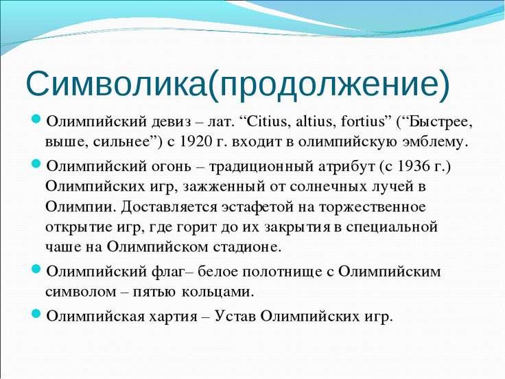 "Символика(продолжение) Олимпийский девиз – лат. ""Citius, altius, fortius"" (""Б..."