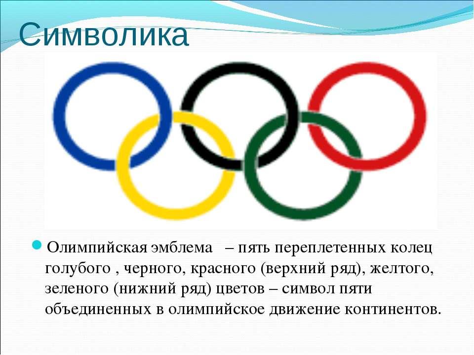 Символика Олимпийская эмблема – пять переплетенных колец голубого , черного...