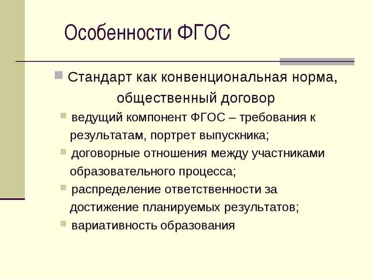 Особенности ФГОС Стандарт как конвенциональная норма, общественный договор ве...