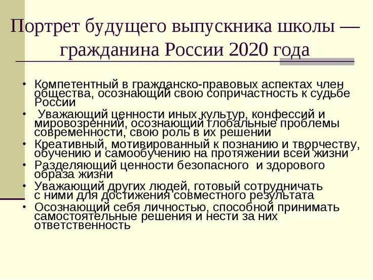Портрет будущего выпускника школы — гражданина России 2020 года Компетентный ...