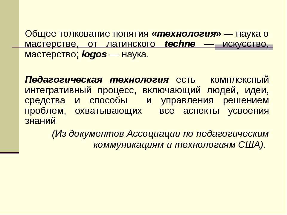Общее толкование понятия «технология» — наука о мастерстве, от латинского tec...