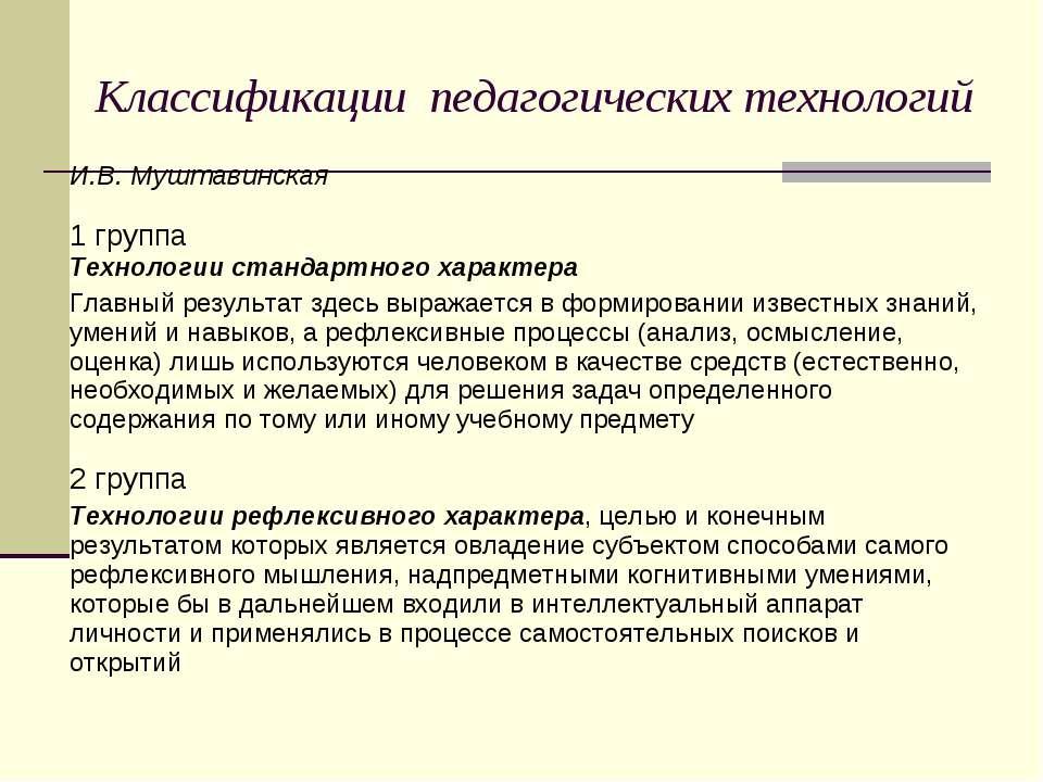 И.В. Муштавинская 1 группа Технологии стандартного характера Главный результа...