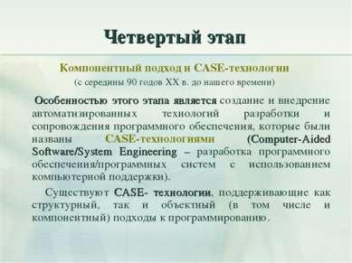 Четвертый этап Компонентный подход и CASE-технологии (с середины 90 годов ХХ ...