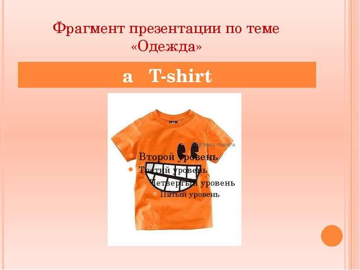 Фрагмент презентации по теме «Одежда» a T-shirt