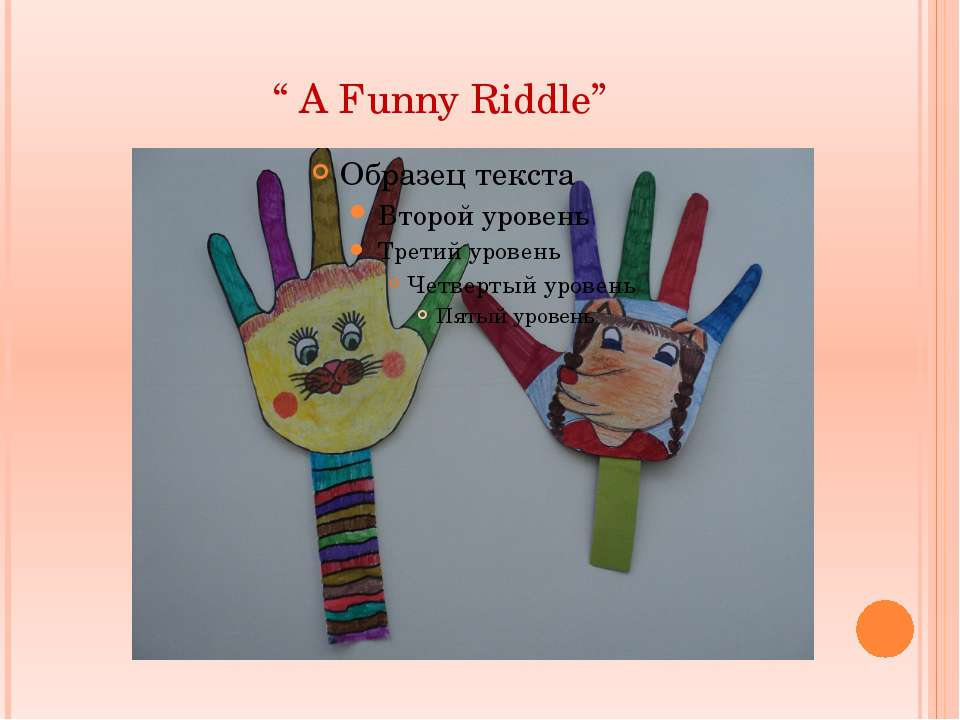 """ A Funny Riddle"""