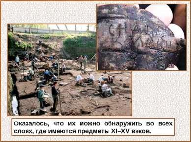 Оказалось, что их можно обнаружить во всех слоях, где имеются предметы XI–XV ...