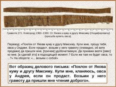 Вот образец делового письма: «Поклон от Якова куму и другу Максиму. Купи мне,...