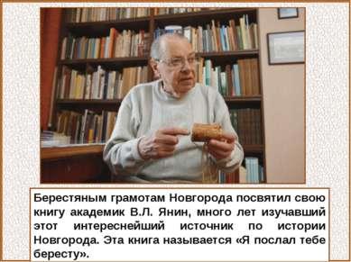 Берестяным грамотам Новгорода посвятил свою книгу академик В.Л. Янин, много л...