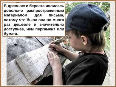 В древности береста являлась довольно распространенным материалом для письма,...
