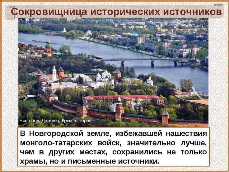 Сокровищница исторических источников В Новгородской земле, избежавшей нашеств...