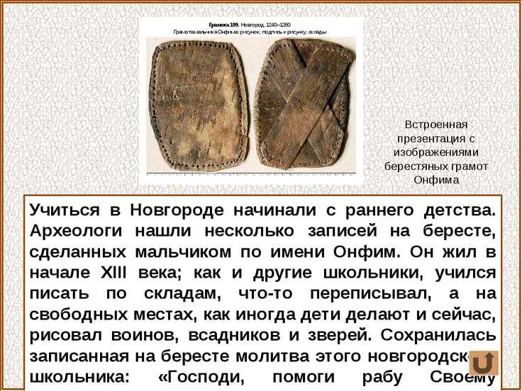 Учиться в Новгороде начинали с раннего детства. Археологи нашли несколько зап...