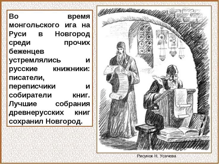 Во время монгольского ига на Руси в Новгород среди прочих беженцев устремляли...