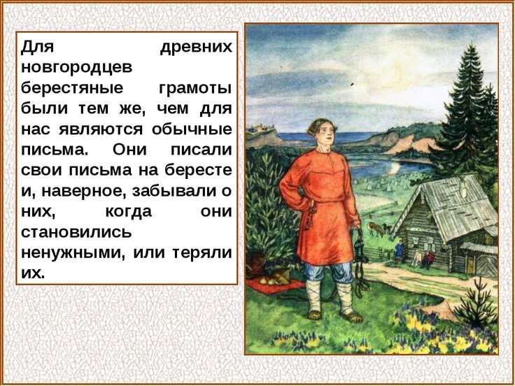 Для древних новгородцев берестяные грамоты были тем же, чем для нас являются ...